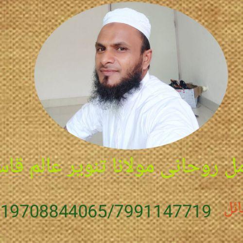 Mohammed Tanweer Alam Qasmi avatar