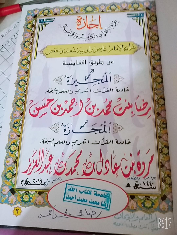 Marwa Adel Ammar avatar