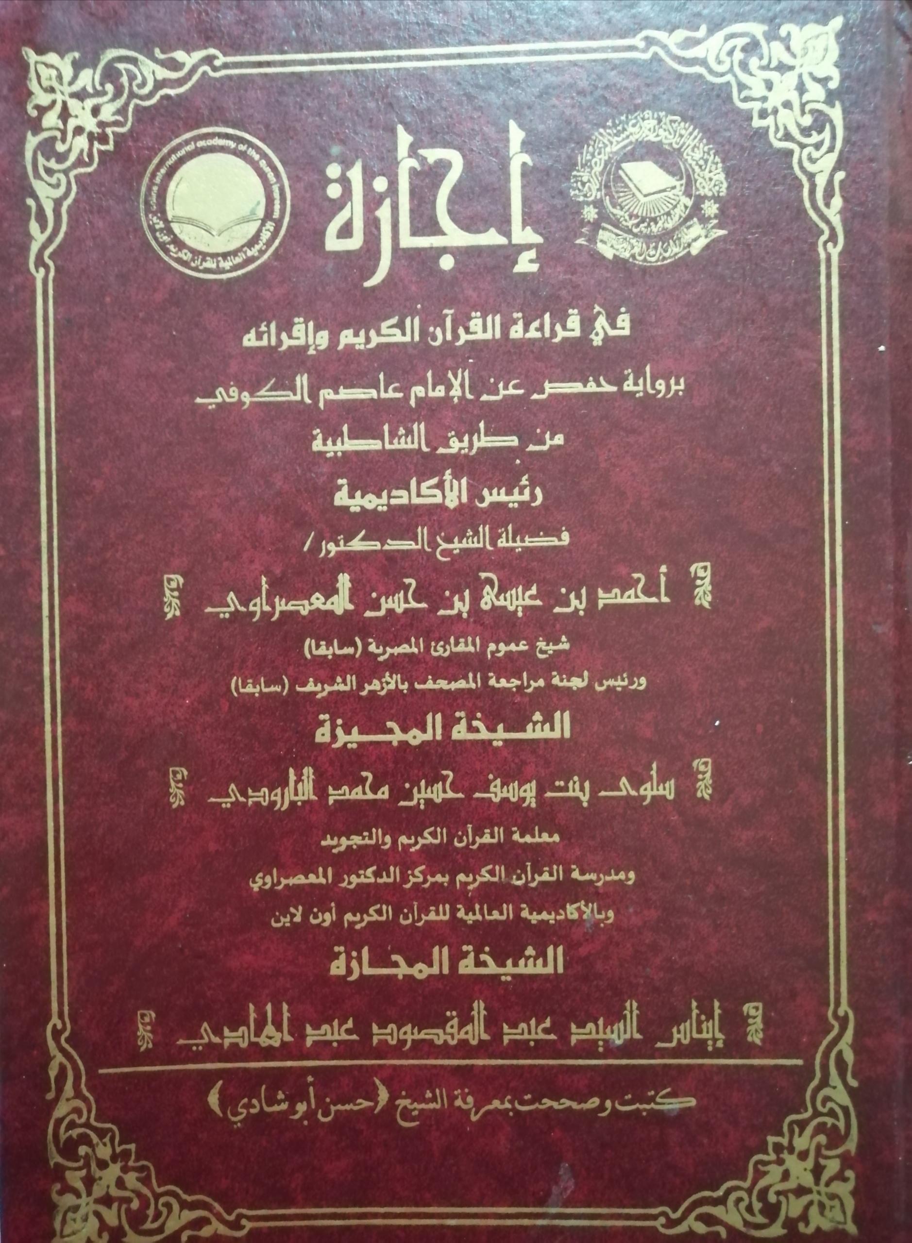 Enas El-Sayed  avatar
