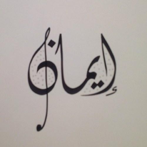 Iman Muhammad avatar